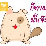 ผลงานออกแบบ StickerLine ชุด Pig Meow