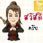 ผลงาน รับทำ StickerLine ชุด Engineer Student - stickerline-jomyut