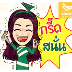 รับทำStickerLine Camfil