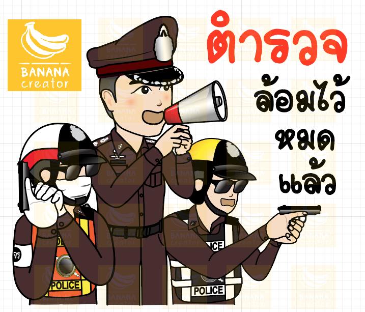 ผลงาน รับทำสติ๊กเกอร์ไลน์ตำรวจ stickerline-police2